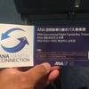 オーストラリア旅行記 羽田乗り継ぎANA編(SFC修行)