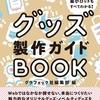 140以上のオリジナルグッズを掲載!制作ガイド本