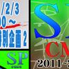 SP水曜劇場 第259回 10周年特別企画第2弾『SPCM2011~2012一挙配信』