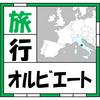 【旅行】オルビエート体験記
