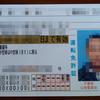 普通二輪免許を大型二輪免許に無試験でアップデートした話(その1)