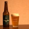 ビール備忘録 その60 ~8 Peaks、南信州ビール、Other half、南阿蘇~