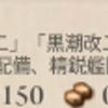 艦これ 任務「最精鋭甲型駆逐艦、集結せよ!」