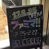 有楽町、国際フォーラムの「ファミマ!」開店してた