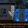switchでやってみよう ~ドラクエ10 & ドラクエ11S~ +周辺機器