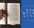 ビジネス英会話の話す力を鍛えられるおすすめ独学本8冊まとめ