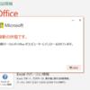 2020年07月の Microsoft Update (定例外) 2020-07-31