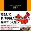 ●世界中から嫌われる中国人