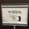 現代演劇ポスター展2017 演劇の記憶、時代の記憶、デザインの記憶、都市の記憶 渋谷ヒカリエホール 2018.1