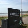 春を迎えた達古武湖へ。