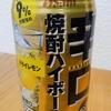 レモンサワーを比較してみた Vol.9 アサヒビール「辛口焼酎ハイボールドライレモン 」