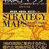 「三方良し」であるために、戦略マップ~テスト戦略を考える
