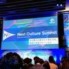 Next Culture Summit 2019にご招待されていってきました