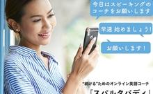返金保証あり!LINEでできる英語コーチング「スパルタバディ」がリリース