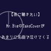 【夜に聴きたい】Mr.BigのTakeCoverがあまりに名曲で泣けてくる