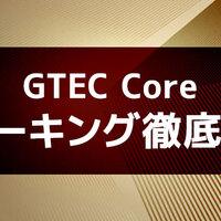 GTEC Core スピーキングを徹底攻略!勉強法や対策法とは