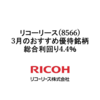 【リコーリース(8566)】3月おすすめ優待銘柄 総合利回り4.4%の連続増配銘柄