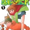 【厳選】オタクが選ぶオススメ漫画72選