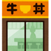 【レビュー】吉野家で『ねぎだく牛丼』がついに登場!その味とは?