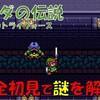 【ゼルダの伝説 神々のトライフォース/#1】完全初見で謎を解く!【YouTubeゲーム実況】