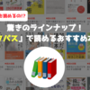 【驚きのラインナップ】厳選!ブックパスで読めるおすすめ本16冊