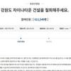 (韓国反応) 中国官営メディア「江原道チャイナタウン反対、文化的劣等感」