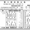 株式会社日本HP 第6期決算公告