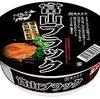【食べてみた】カップラーメン 富山ブラック  (寿がきや)