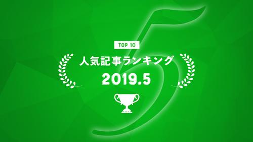 「令和」には「英語ブレークスルー」を迎えて「TOEIC 900点越え」!人気記事10選