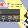 MOHO12を使ってみた⑫カメラのツールアイコンと機能を調べてみた【MOHO12】