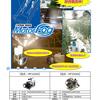 モーターフォグ  電動噴霧器