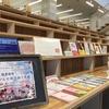 【連携企画展示紹介】高知県立大学・高知短期大学総合情報センター