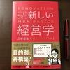 【書評】『新しい経営学』三谷 宏治