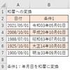 【エクセル】DATESTRING関数の使い方