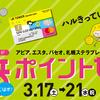【予告】JRタワー5倍ポイントSALE&10%OFF!!!