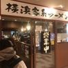 アトレ新浦安【横浜家系ラーメン道玄家】で食べたいメニューベスト3