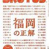 【新刊案内】出る本、出た本、気になる新刊!  (2018.7/1週)