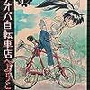 『アオバ自転車店へようこそ! 7』 宮尾岳 ヤングキングコミックス 少年画報社
