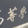"""【木曽さんちゅうは""""ぷちビッグダディ""""】第913回「ぷちビッグダディも気合いが入る」"""