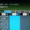 10月1日から新BSチャンネルがスタート!本日14日からは試験放送がスタート!