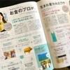 【掲載記事】「日経WOMAN」1月号マネー特集にて取材をいただきました!