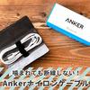 【猫】噛まれても断線しない!スマホの充電ケーブルはAnkerの高耐久ナイロンケーブルがおすすめ♪【噛み癖】