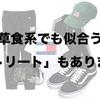 【ファッションのトリセツ】「ストリート」のアイテム&コーディネート。〜スニーカーが命です〜