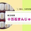 埼玉銘菓 十万石まんじゅう【ほんとうに「うまい」のかな?】