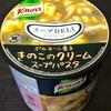 味の素の「クノール スープDELI ポルチーニ香る きのこのクリーム スープパスタ」を食べました!《フィラ〜食品シリーズ #73》