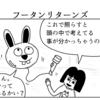 第34話【フータンリターンズ】漫画「こうですか?わかりません2」