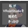 私がVRoidStudioを始めたきっかけ
