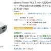 今日まで!「cheero Power Plus 3 mini」が20%オフ!Fire タブレットも!
