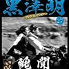 「黒澤明 DVDコレクション」27『醜聞』
