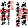 茶ノ木稲荷神社 お茶と眼にまつわる伝説、で眼病平癒
